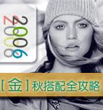 2006[金]秋搭配全攻略
