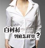 白衬衫的不同穿着方案